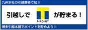 ☆T-POINTサービス☆