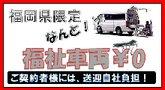 時期問わず一般引越の空き日は30%OFF!福祉車両サービス!