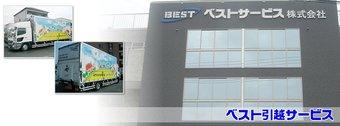 ベスト引越サービス (横浜)