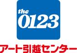 アート引越センター(北海道支店)ロゴ