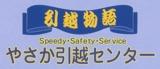 やさか引越センター(新座営業所、瑞穂営業所)ロゴ