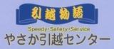 やさか引越センター(埼玉営業所、東京営業所)ロゴ