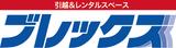 引越のブレックス(引越本部)ロゴ