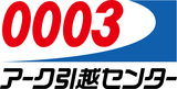 アーク引越センター(大阪支店)ロゴ