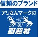 アリさんマークの引越社ロゴ