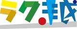 【ラク越】(引越革命株式会社)ロゴ
