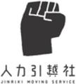 人力引越社(関東支社)ロゴ