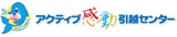 アクティブ感動引越センターロゴ