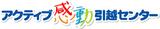 アクティブ感動引越センター(新潟支社)ロゴ