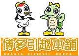 博多引越本舗ロゴ
