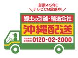 沖縄配送株式会社
