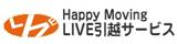LIVE引越サービス(大阪、神戸、東京、横浜、千葉)ロゴ