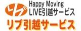 LIVE(リヴ)引越サービスロゴ