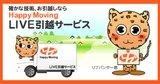 LIVE引越サービス(関東受付センター)ロゴ