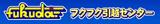 フクフク引越センターロゴ