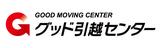 グッド引越センターロゴ