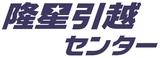 隆星引越センターロゴ