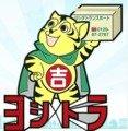 ヨシダトランスポート(本社)ロゴ