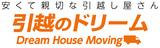 引越のドリーム(福岡支店)ロゴ