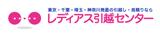 レディアス引越センターロゴ