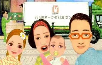 ハトのマークの引越センター(埼京センター)