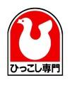 ハトのマークの引越センター(埼京センター)ロゴ