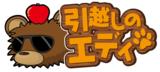引越のエディ(京田辺支店)ロゴ