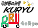 KURYU引越専門店