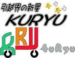 KURYU引越専門店ロゴ