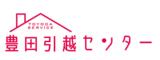 豊田引越センターロゴ