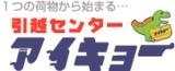 引越センターアイキョー(東京営業所)ロゴ