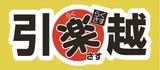 引越の楽さすロゴ