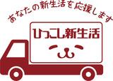 ひっこし新生活(朝霞営業所)ロゴ