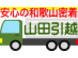 山田運送引越センター