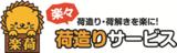 楽々荷造り引越サービスロゴ