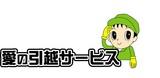 愛の引越サービス(川崎本店)ロゴ