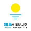 離島引越し便(離島物流事業部)ロゴ