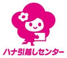 ハナ引越しセンター(千葉支店)ロゴ