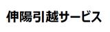 伸陽引越サービスロゴ