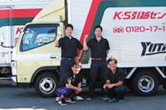 K・S引越センター(上鳥羽営業所)