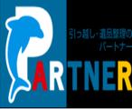 パートナー引越センターロゴ