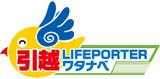 ライフポータ渡辺引越センターロゴ