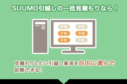 SUUMO引越しの一括見積もりなら!