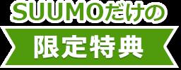 SUUMOだけの限定特典