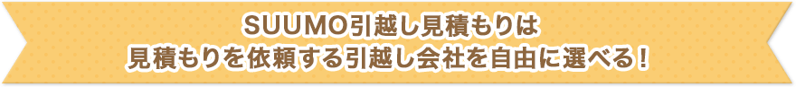 SUUMO引越し見積もりは見積もりを依頼する引越し会社を自由に選べる!